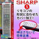 テレビ リモコンカバー シャープ sharp 用 リモコン 用 シリコンカバー BS-REMOTESI/SH5 ブライトンネット