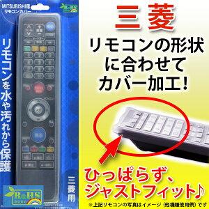 テレビリモコンカバーMITSUBISHI三菱リモコンシリコンカバーBS-REMOTESI/MI(三菱)【送料無料】ブライトンネット