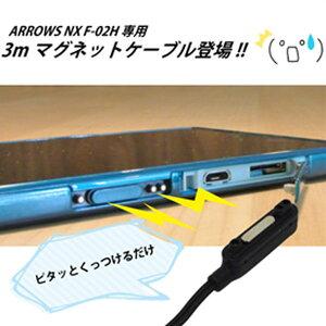 ARROWSNXF-02H用マグネットケーブル3mBM-ARSNXMG3M