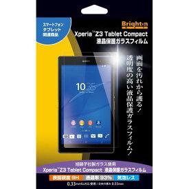 BI-XTABZ3GLASS Z3 保護ガラス SONY Xperia Z3 Tabletタブレット Compact 液晶 保護 ガラス フィルム 表用【ネット限定販売】●送料無料 代引及び配達日時指定不可 ゆうパケット限定発送●ブライトンネット