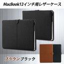 MacBook 12インチ用 PUレザーケースBI-MAC12CASE/BK(ブラック)BI-MAC12CASE/BR(ブラウン)