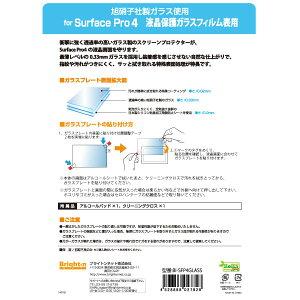 SurfacePro4液晶保護ガラスフィルムBI-SFP4GLASS●ゆうパケット便限定送料無料代引き不可ブライトンネット