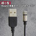 タブレットスマホ用超小型Magnet脱着式microUSBケーブルBM-MGMCRUSB(ブラック)