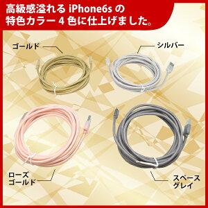 3mLightningケーブルiPhoneiPodiPad用ブライトンネット