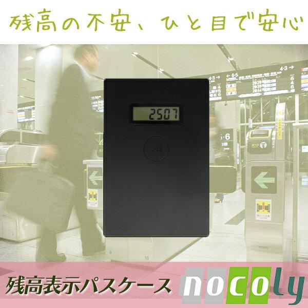 BP-DMZHKPC nocoly メーカー直売!! ★50個セット。まとめ買いでお得です!!個数「1」入力で50個発送します。残高表示機能付き パスケース ノコリー