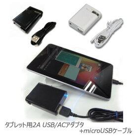BM-USB2ASET USB acアダプタ 2A / micro usb 充電 チャージ / マイクロUSB ケーブル / タブレット【送料無料】 ブライトンネット
