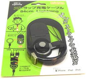BI-STRAPLIGHT-BK ストラップ充電ケーブル 84cm Lightning ●送料無料 代引不可 ゆうパケット等限定発送●