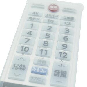 BS-REMOTESI-CT491TOSHIBAREGZACT-90491専用シリコンカバーシリコンカバー【送料無料DM便発送限定商品】★リモコン本体は別売です。