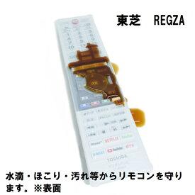 BS-REMOTESI-CT487 TOSHIBA REGZA CT-90487専用 シリコンカバー シリコンカバー 【送料無料 DM便発送限定商品】 ★リモコン本体は別売です。