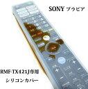 BS-REMOTESI-TX421J SONY BRAVIA RMF-TX421J専用 シリコンカバー 送料無料 【メール便等発送限定商品】 ★リモコン本体は別売です。