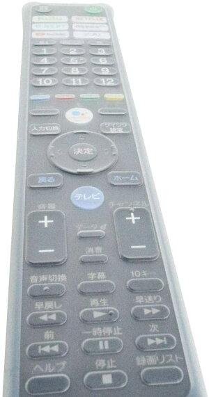 BS-REMOTESI-RMF421JSONYBRAVIARMF-TX421J専用シリコンカバー送料無料【メール便等発送限定商品】★リモコン本体は別売です。