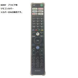 SONYBRAVIA用リモコンカバーRMF-TX400J用シリコンカバーブラビア用シリコンカバー【送料無料DM便発送限定商品】
