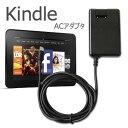 USB acアダプタ 2A 急速充電器 スマホ Kindle Fire HD 8.9 kindle fire hd BM-ACKINDLE 【送料無料】ブライトンネットdtabやXperia、Ne…