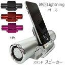★【iPhone5,5s,6,6Plus,SE対応】 Stand Speaker for Lightning Cable ポータブル スタンド スピーカー スマートフォン BI-SPSTLIT 【…