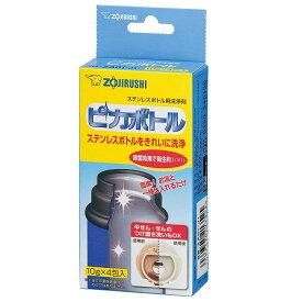 象印/ZOJIRUSHI ステンレスボトル用洗浄剤 「ピカボトル」 SBZA01J1 SB-ZA01J1 【送料無料 ●DM便限定】