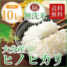 【無洗米】29年産大分県産ひのひかり10kg