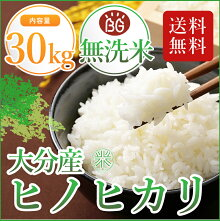 【無洗米】29年産大分県産ひのひかり30kg