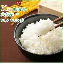 【無洗米】令和元年産大分県産ひのひかり30kg