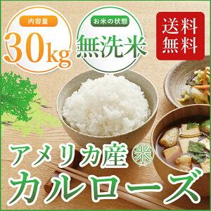 【 無洗米 】 アメリカ産 カルローズ 30kg  送料無料 (但し北海道・沖縄・離島・日曜日配達を除く) 米30kg