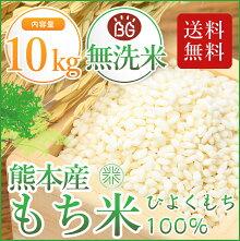 28年産熊本県産もち米10kg【無洗米】