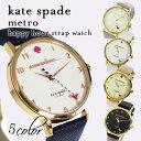 ケイトスペード 腕時計 kate spead メトロ ハッピーアワー ケイト レディース レザーベルト カクテル 1YRU0484 1YRU07…