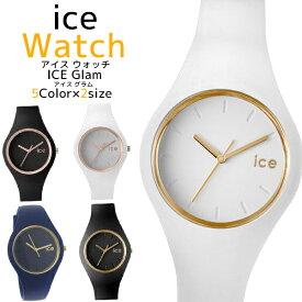 【3年保証】【海外正規】アイスウォッチ ICE WATCH アイスグラム ICE Glam クオーツ レディース メンズ ユニセックス 時計 人気 ICE.GL.BK.S.S.14 ICE.GL.WRG.S.S.14 ICE.GL.BRG.S.S.14 ICE.GL.BRG.U.S.14 ICE.GL.WE.U.S.13 ICE.GL.WE.S.S.14 ICE.GL.TWL.U.S.14