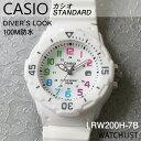 カシオ CASIO ダイバールック レディース 腕時計 LRW200H-7B ウォッチ 時計 うでどけい