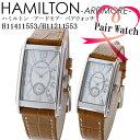 【送料無料】ハミルトン HAMILTON アードモア ARDMORE ペアセット ペアウォッチ 腕時計 H11411553 H11211553 革ベルト ウォッチ 時計 うでどけい