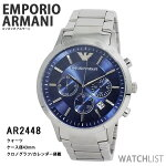 エンポリオアルマーニEMPORIOARMANI腕時計AR2448