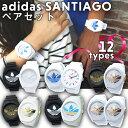 【楽天マラソン 5/20 20:00〜5/25 01:59】【ペア価格】アディダス 腕時計 adidas originals ペアウォッチ メンズ レディース ...