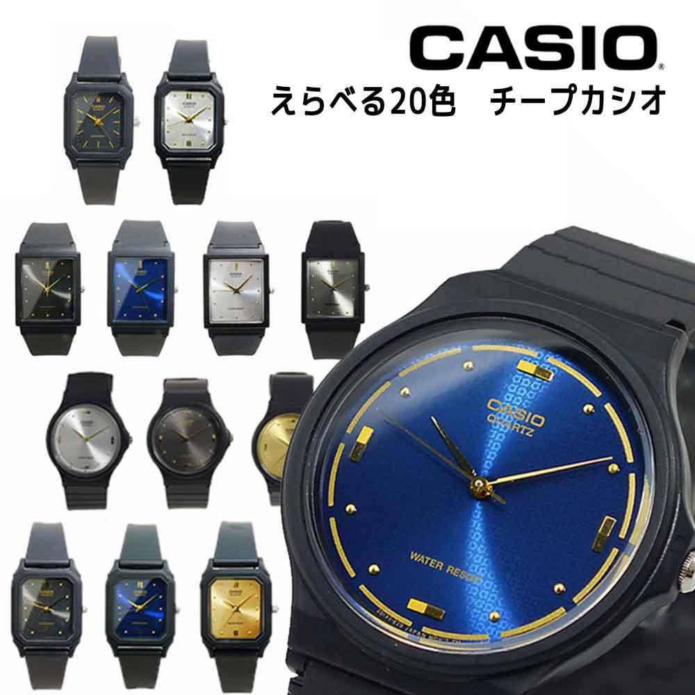 【1年保証】【ポストに投函】チープカシオ カシオ 腕時計 mq38 チプカシ プチプラ! 20色 CASIO メンズ レディース 軽量 おしゃれ ブルー LQ-142E-1A LQ-142E-2A LQ-142E-9A LQ-142E-7A MQ-38-1A 【メール便】