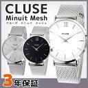 【3年保証】【海外正規】 CLUSE 腕時計 クルース 33mm レディース minuit mesh ミニュイ メッシュ CL30009 CL30015 CL…