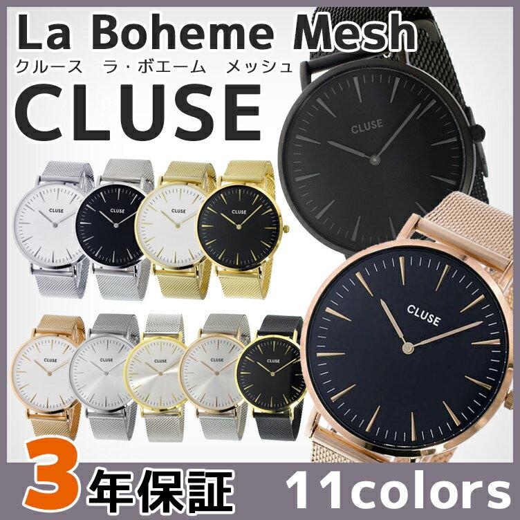 【替えベルトプレゼント】【3年保証】CLUSE 腕時計 クルース メッシュ 38mm レディース メンズ La Boheme ラ・ボエーム CL18111 CL18109 CL18112 CL18110 CL18113 CL18114 CL18116 CL18117 クルーズ