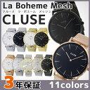 【替えベルトプレゼント!】【3年保証】CLUSE 腕時計 クルース メッシュ 38mm レディース メンズ La Boheme ラ・ボエーム CL18111 C...