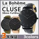 【替えベルトプレゼント!】【3年保証】 CLUSE 腕時計 クルース 38mm フルブラック レディース メンズ La Boheme ラ・…