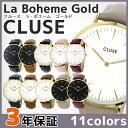 【3年保証】【海外正規】 CLUSE 腕時計 クルース 38mm レディース メンズ ゴールド シルバー フルブラック La Boheme …