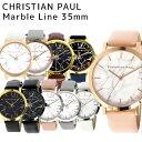 christianpaul クリスチャンポール 腕時計 35mm 大理石 マーブル MRL-01 MRL-02 MRL-03 MRL-04 MWR3503 MA...