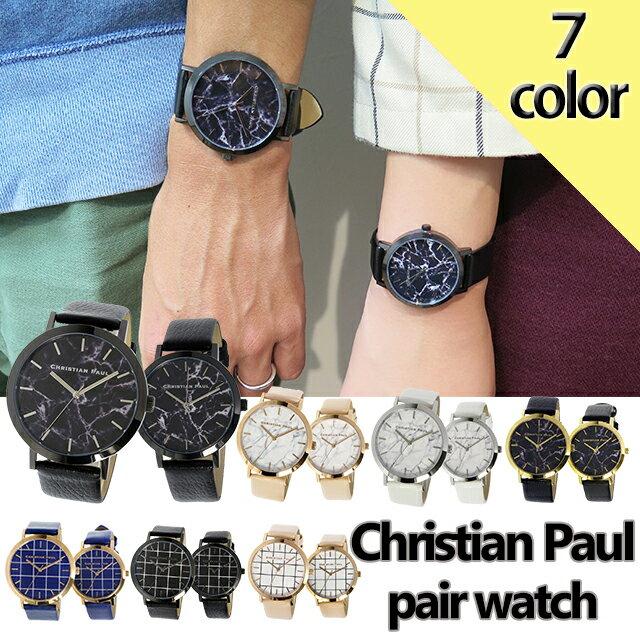 【ペアウォッチ】クリスチャンポール 腕時計 ChristianPaul ペア マーブル グリッド 大理石 MR-01 MRL-01 MR-09 MRL-04 MR-08 MRL-03 MR-07 MRL-02 GR-01 GRL-01 GR-07 GRL-04