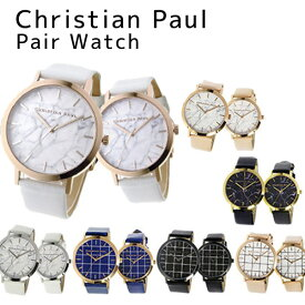 【ペアウォッチ】クリスチャンポール 腕時計 ChristianPaul ペア マーブル グリッド 大理石 MR-01 MRL-01 MR-09 MRL-04 MR-08 MRL-03 MR-07 MRL-02 GR-01 GRL-01 GR-07 GRL-04 MWR3503 MWR4303