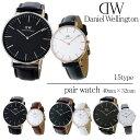 【ペア価格★3年保証】ダニエルウェリントン 腕時計 メンズ レディース クラシック 40MM 32MM 選べる15type DANIEL WE…