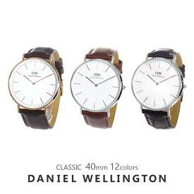 【3年保証】ダニエルウェリントン 腕時計 メンズ レディース クラシック 40MM ホワイト 選べる12color DANIEL WELLINGTON CLASSIC 男性 彼氏 女性 彼女 男女兼用 カップル 夫婦 誕生日プレゼント