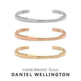ダニエルウェリントン バングル レディース クラシック ブレスレット 選べる3color Daniel Wellington CLASSIC BRACELET シンプル DW 女性 彼女 嫁 娘 お母さん 誕生日プレゼント 母の日 クリスマス ホワイトデー 結婚記念日 記念日