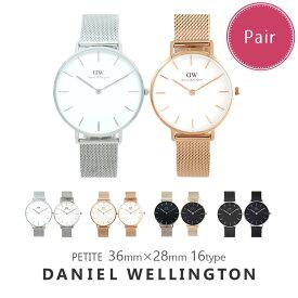 【ペア価格】ダニエルウェリントン 腕時計 ペアウォッチ メンズ レディース ユニセックス ペティート スターリング メルローズ 36MM 28MM 選べる16type DANIEL WELLINGTON PETITE STERLING MELROSE