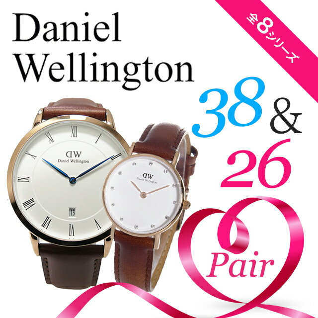 【3年保証】Daniel Wellington ダニエルウェリントン ペアウォッチ 腕時計 メンズ レディース 38mm 26mm ローズゴールド シルバー 1100DW 1101DW 1102DW 1103DW 1120DW 1121DW 1122DW 1123DW
