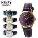 【送料無料】【純正ケース付】HENRY LONDON 腕時計 ヘンリーロンドン 25mm レザーベルト レディース HL25S0113 HL25S0…