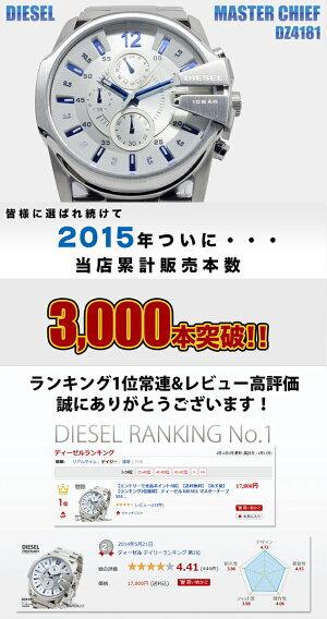 【送料無料】【あす楽】ディーゼルDIESEL腕時計クロノグラフメンズDZ4181【smtb-k】【kb】