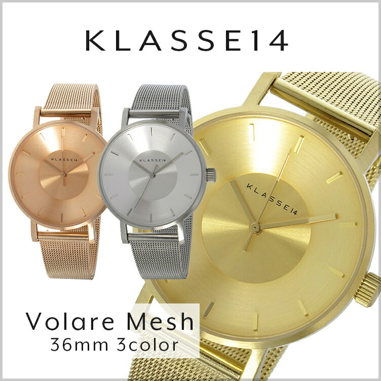 【3年保証】【海外正規】クラスフォーティーン KLASSE14 クラス14 ヴォラーレ Volare 36mm メッシュステンレスベルト クオーツ レディース 時計 VO14GD002W VO14SR002W VO14RG003W