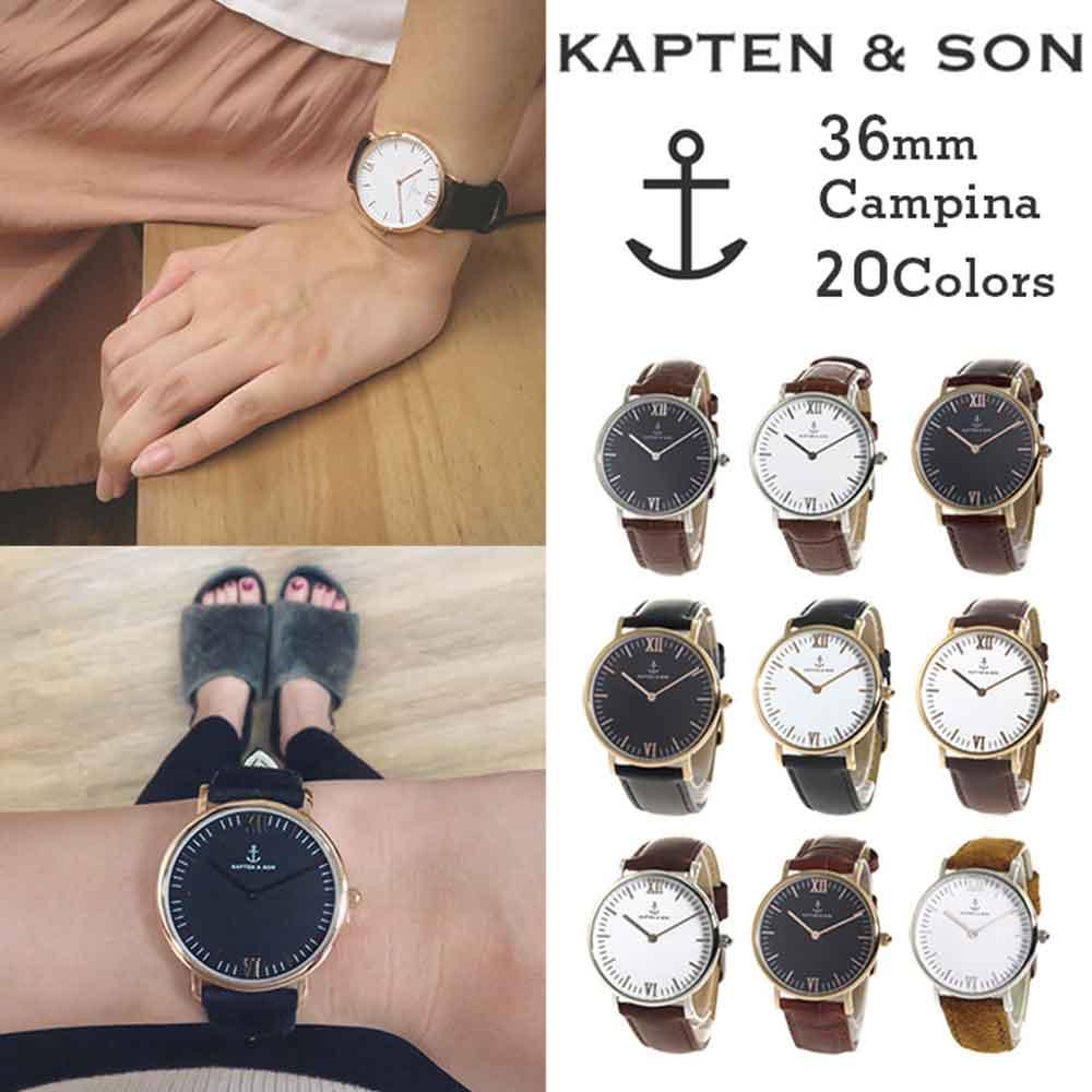 【替えベルトプレゼント】【3年保証】キャプテン&サン 腕時計 kapten&son 36mm レディース メンズ ベルト付け替え 海外