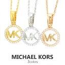 マイケルコース ネックレス レディース MKC1108 選べる3color MICHAEL KORS マイケル・コース ペンダント トップ 女性…