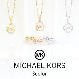 【セット価格】マイケルコース ネックレス ピアス レディース MKC1108AN MKC1033AN 選べる3color MICHAEL KORS マイケル・コース ペンダント MK 女性 彼女 誕生日プレゼント 記念日 贈り物 ギフト ゴールド シルバー
